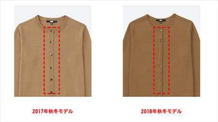 ユニクロのエクストラファインメリノクルーネックカーディガン(長袖)の2017年モデルと2018年モデルの比較写真