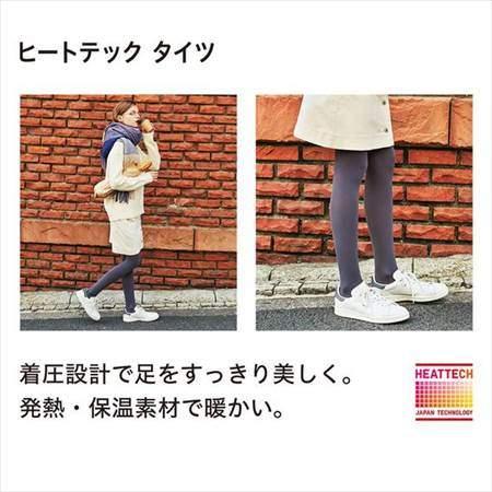 ユニクロのヒートテックタイツを履いている女性のコーディネート例