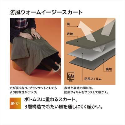 ユニクロの防風ウォームイージースカート(丈標準67~71cm)